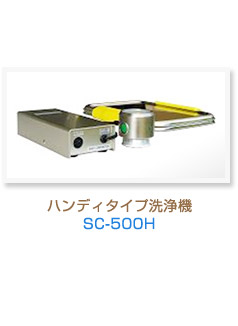 ハンディタイプ洗浄機 SC-500H