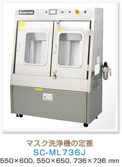 マスク洗浄機の定番 SC-ML736J SC-ML736J