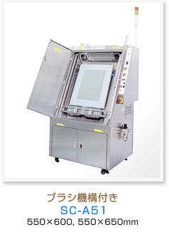 ブラシ機構付き SC-A51 550×600, 550×650mm