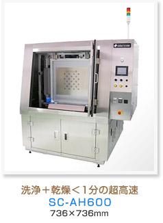 洗浄+乾燥<1分の超高速 SC-AH600 736×736mm