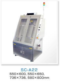 SC-A22 550×600, 550×650, 736×736, 580×800mm