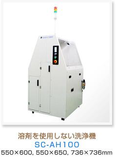 溶剤を使用しない洗浄機 SC-AH100 550×600, 550×650, 736×736mm